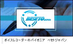 ベセトジャパン