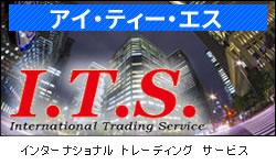 I.T.S(アイ・ティー・エス)