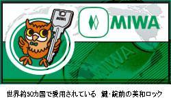 美和ロック(MIWA LOCK)