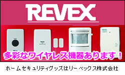 REVEX(リーベックス)