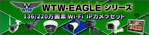 WTW-EAGLEシリーズ