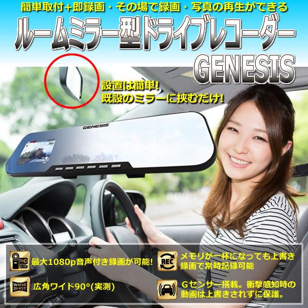 ルームミラー型ドライブレコーダー GENESIS