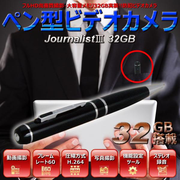 ペン型ビデオカメラ Journalist� 32GB