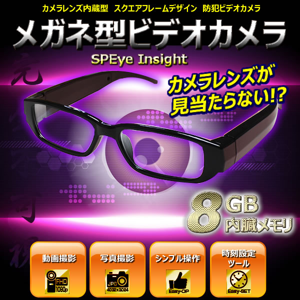 メガネ型ビデオカメラ SPEye Insight