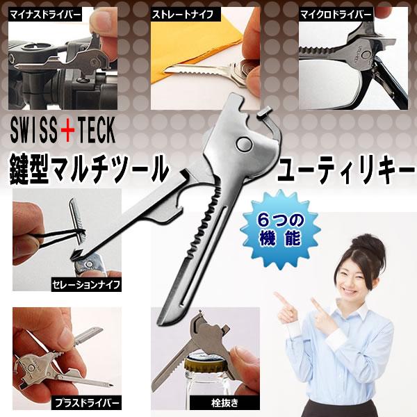 SWISS+TECK  鍵型マルチツール ユーティリキー