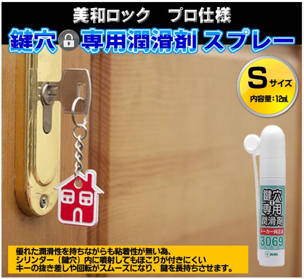 美和ロック プロ仕様 鍵穴専用潤滑剤 スプレー  12ml  3069S